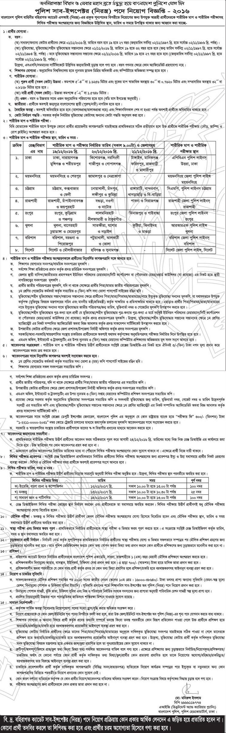 Police SI Job Circular 2016