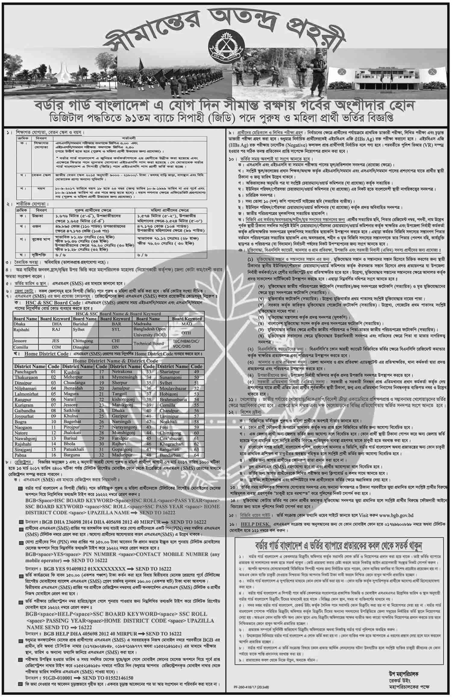 bgb-job-circular-bd-2017