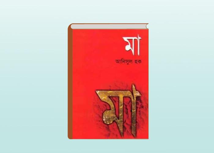 Haque pdf books anisul all