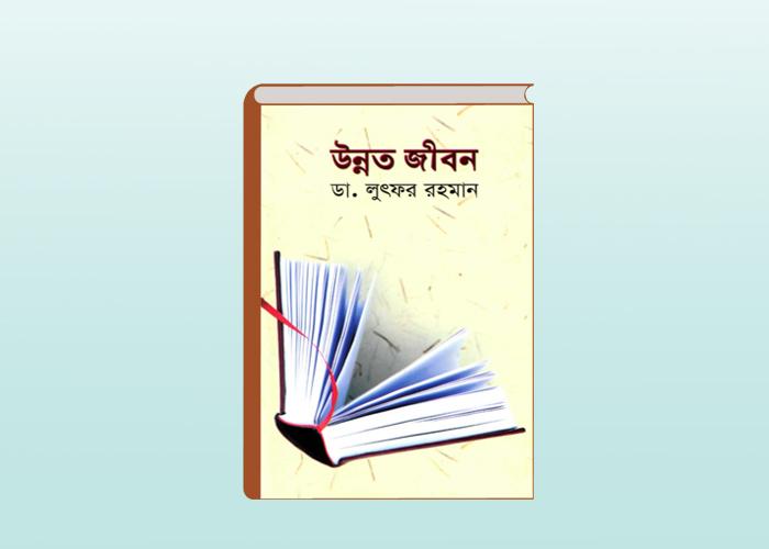 Jokes book pdf bangla
