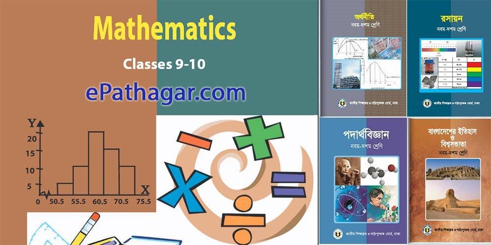 Download Class 6 to Class 10 All NCTB Books - PDF - ePathagar com