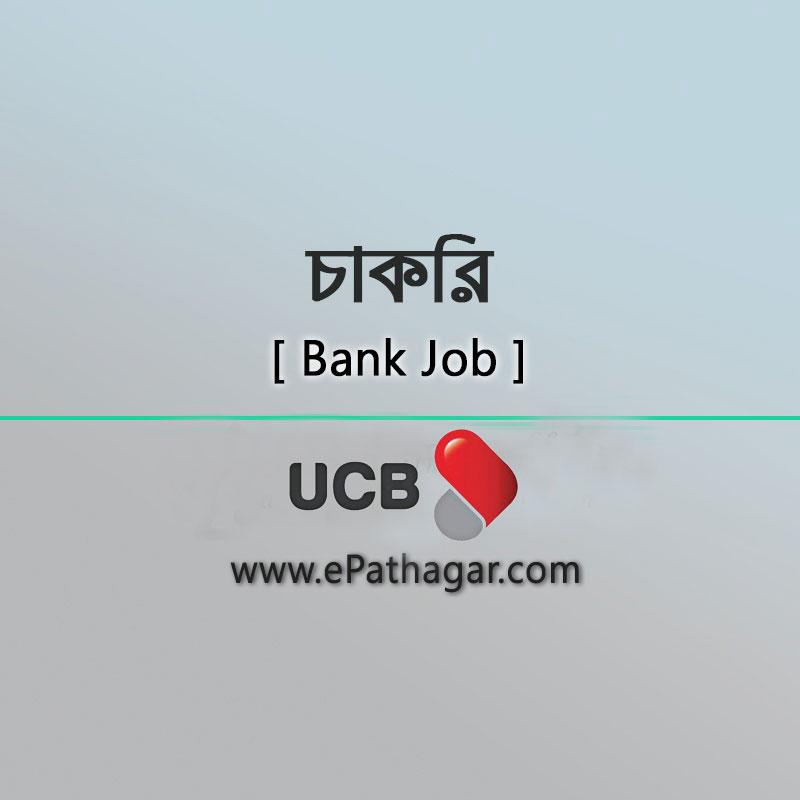 ucb-bank-circular-probitional-officer