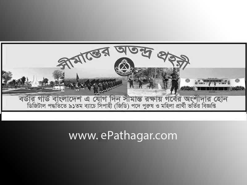bgb job circular bd 2017