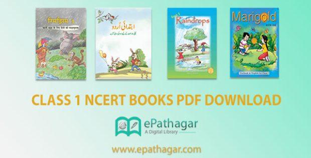 ncert class 1 books pdf download